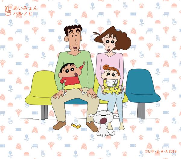 あいみょん 7thシングル『ハルノヒ』(初回生産限定クレヨンしんちゃん盤) 高画質CDジャケット画像