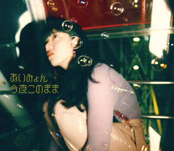 あいみょん 6thシングル『今夜このまま』(2018年11月14日発売) 高画質ジャケ写