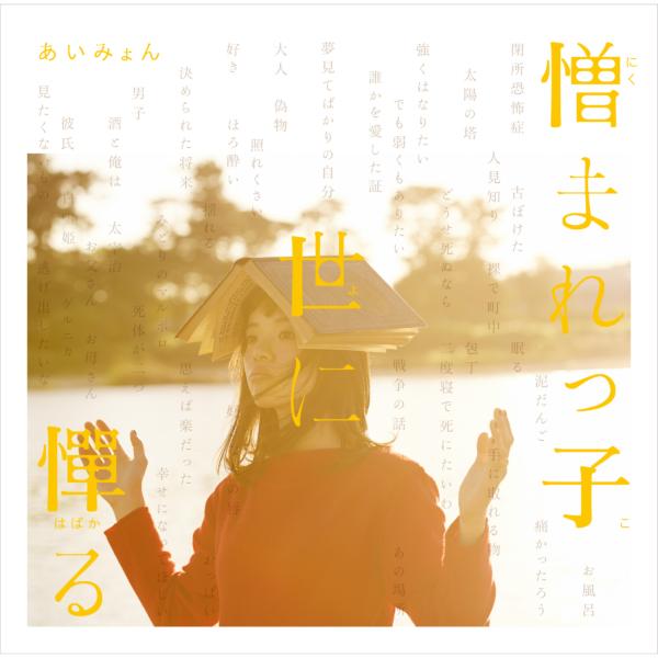 あいみょん インディーズ2ndミニアルバム『憎まれっ子世に憚る』(2015年12月2日発売) 高画質ジャケ写