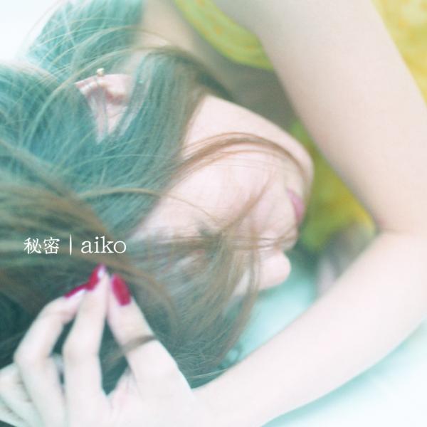 aiko (あいこ) 8thアルバム『秘密』(通常仕様盤) 高画質CDジャケット画像 (ジャケ写)