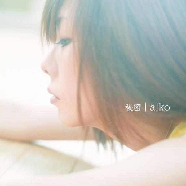 aiko (あいこ) 8thアルバム『秘密』(初回限定盤) 高画質CDジャケット画像 (ジャケ写)