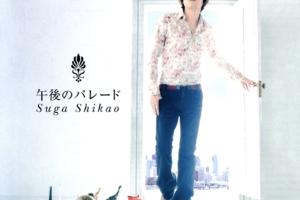 スガシカオ 21stシングル『午後のパレード』(2006年9月6日発売) 高画質CDジャケット画像