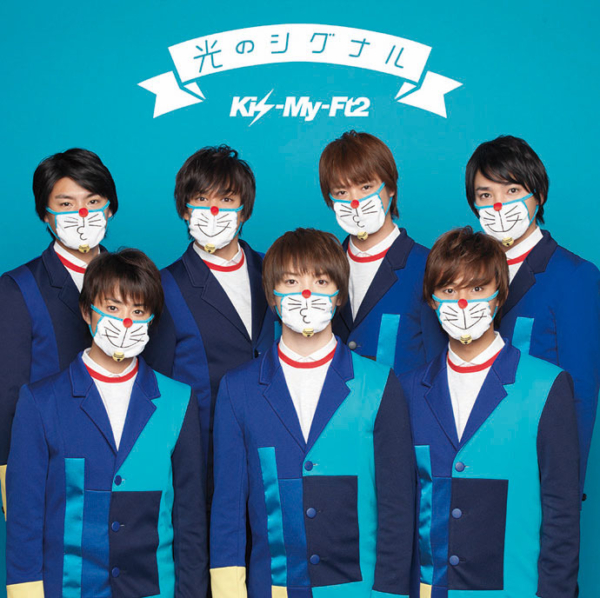 Kis-My-Ft2 (キスマイフットツー) 10thシングル『光のシグナル』(キスマイSHOP限定盤) 高画質CDジャケット画像