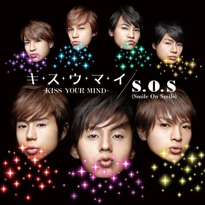 Kis-My-Ft2 (キスマイフットツー) 7thシングル『キ・ス・ウ・マ・イ ~KISS YOUR MIND~ / S.O.S (Smile On Smile)』(キ・ス・ウ・マ・イ盤) 高画質CDジャケット画像