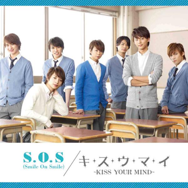 Kis-My-Ft2 (キスマイフットツー) 7thシングル『キ・ス・ウ・マ・イ ~KISS YOUR MIND~ / S.O.S (Smile On Smile)』(S.O.S盤) 高画質CDジャケット画像