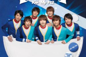 Kis-My-Ft2 (キスマイフットツー) 10thシングル『光のシグナル』(初回生産限定盤A) 高画質CDジャケット画像