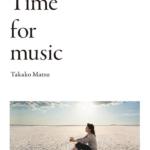 松たか子 9thアルバム『Time for music (タイム・フォー・ミュージック)』(初回盤) 高画質CDジャケット画像