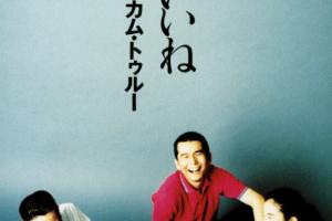 Dreams Come True (ドリームズ・カム・トゥルー) 12thシングル『晴れたらいいね』(1992年10月21日発売) 高画質CDジャケット画像