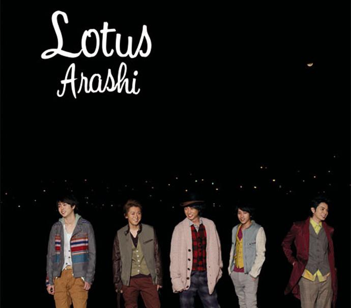 嵐 (あらし) 35thシングル『Lotus (ロータス)』(2011年2月23日発売)高画質CDジャケット画像