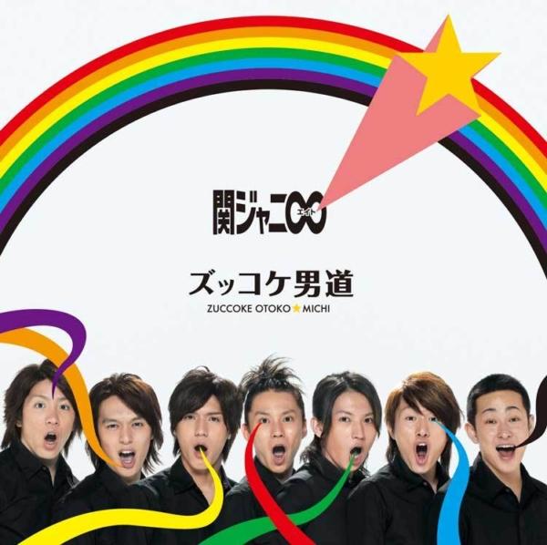 関ジャニ∞ (かんジャニエイト) 6thシングル『ズッコケ男道』(再発盤) 高画質CDジャケット画像