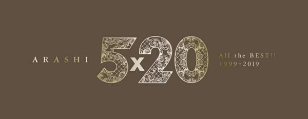 嵐 (あらし) ベストアルバム『5×20 All the BEST!! 1999-2019』(初回限定盤①)高画質CDジャケット画像