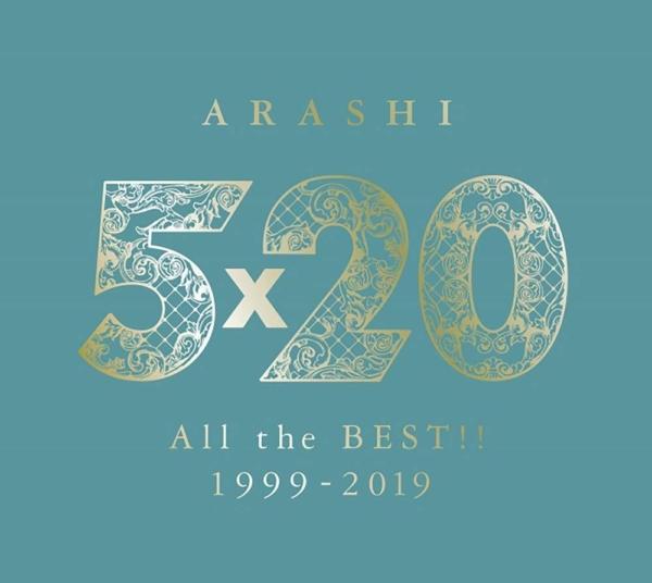 嵐 (あらし) ベストアルバム『5×20 All the BEST!! 1999-2019』(初回限定②)高画質CDジャケット画像