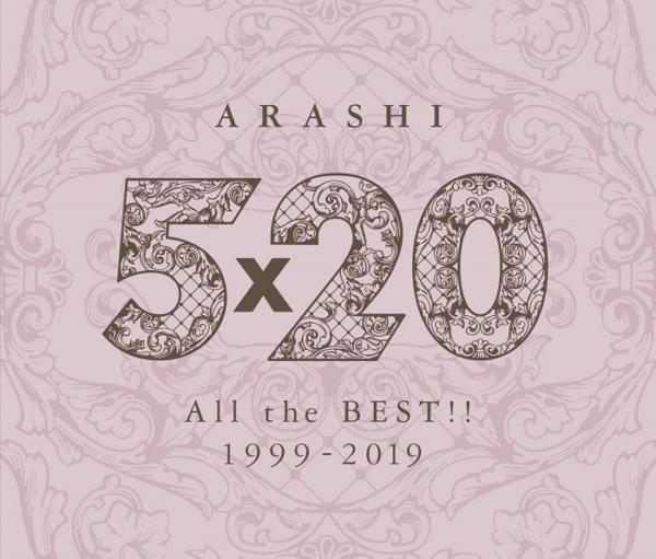 嵐 (あらし) ベストアルバム『5×20 All the BEST!! 1999-2019』(通常盤売)高画質CDジャケット画像