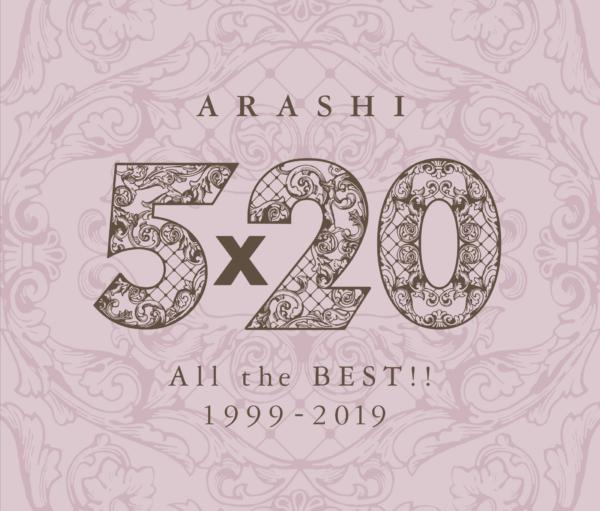嵐 (あらし) ベストアルバム『5×20 All the BEST!! 1999-2019』(通常盤)高画質CDジャケット画像