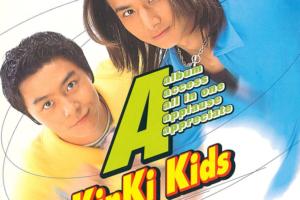 KinKi Kids (キンキキッズ) デビューアルバム (1stアルバム)『A album (エー・アルバム)』高画質CDジャケット画像