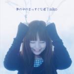 aiko (あいこ) 6thアルバム『夢の中のまっすぐな道』(初回限定仕様盤) 高画質CDジャケット画像