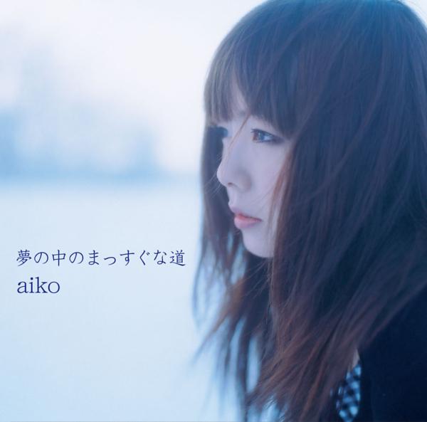 aiko (あいこ) 6thアルバム『夢の中のまっすぐな道』(通常仕様盤) 高画質CDジャケット画像