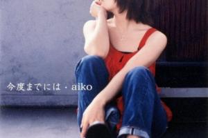 aiko (あいこ) 11thシングル『今度までには』(通常仕様盤) 高画質CDジャケット画像
