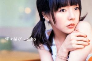 aiko (あいこ) 12thシングル『蝶々結び』(2003年4月23日発売) 高画質CDジャケット画像