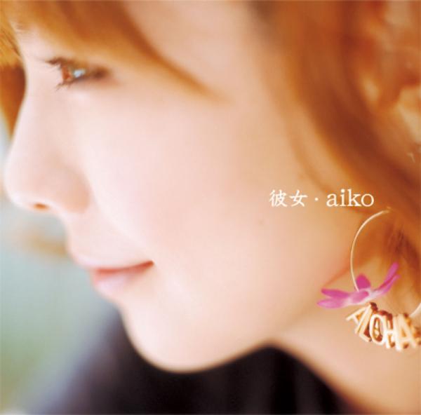 aiko (あいこ) 7thアルバム『彼女』(初回限定仕様盤) 高画質CDジャケット画像