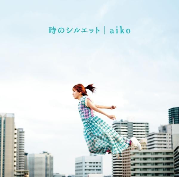 aiko (あいこ) 10thアルバム『時のシルエット』(初回限定仕様盤) 高画質CDジャケット画像