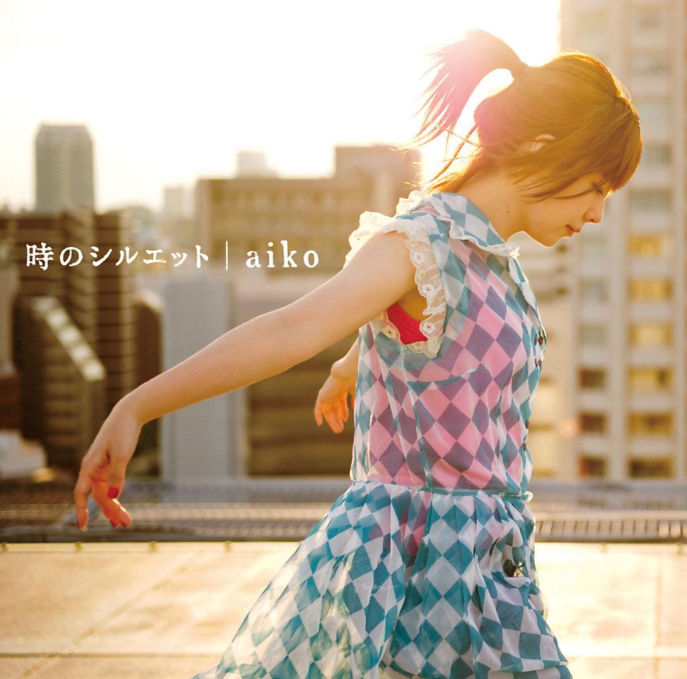 aiko (あいこ) 10thアルバム『時のシルエット』(通常盤) 高画質CDジャケット画像