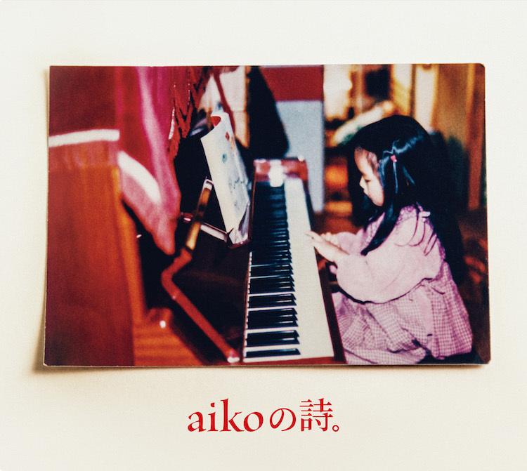 aiko (あいこ) ベスト・アルバム Single Collection『aikoの詩。』(2019年6月5日発売) 高画質CDジャケット画像