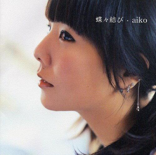 aiko (あいこ) 12thシングル『蝶々結び』(初回仕様盤) 高画質CDジャケット画像