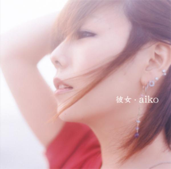 aiko (あいこ) 7thアルバム『彼女』(SACDハイブリッド盤) 高画質CDジャケット画像