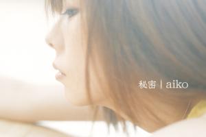 aiko (あいこ) 8thアルバム『秘密』(初回仕様盤) 高画質CDジャケット画像