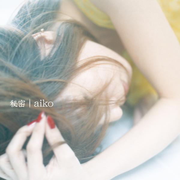 aiko (あいこ) 8thアルバム『秘密』(通常仕様盤) 高画質CDジャケット画像