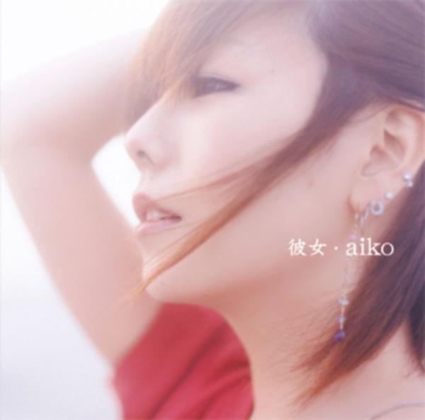 aiko (あいこ) 7thアルバム『彼女』(通常仕様盤) 高画質CDジャケット画像