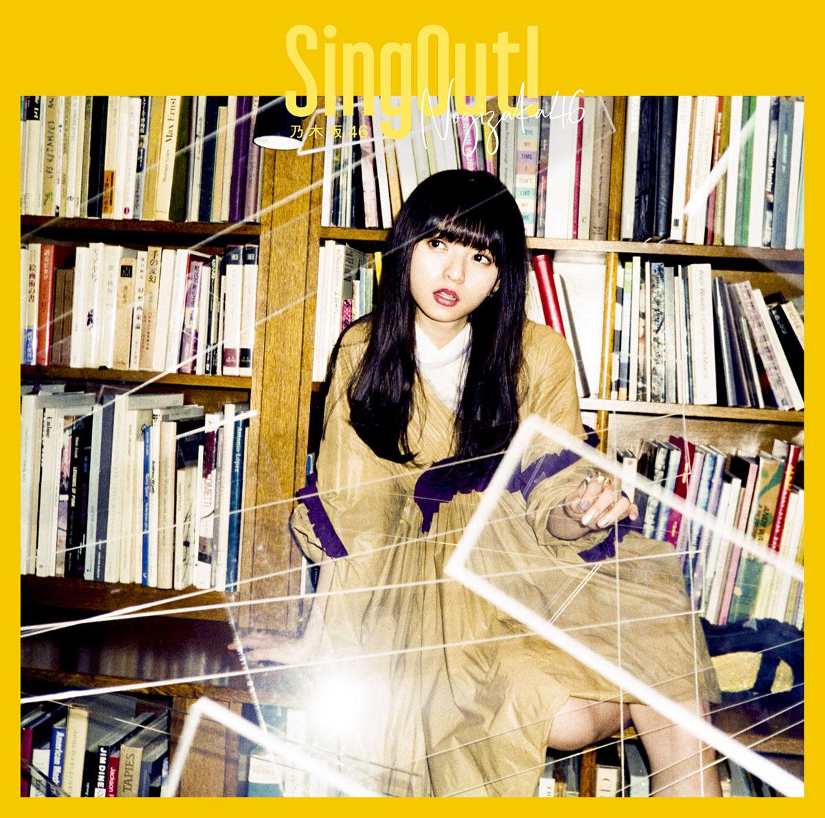 乃木坂46 (のぎざかフォーティーシックス) 23rdシングル『Sing Out! (シング・アウト)』(初回仕様限定盤 Type-A) 高画質CDジャケット画像
