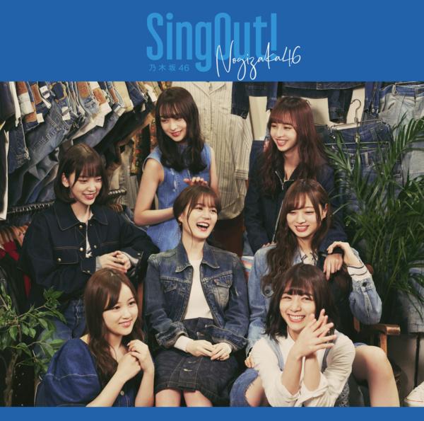 乃木坂46 (のぎざかフォーティーシックス) 23rdシングル『Sing Out! (シング・アウト)』(初回仕様限定盤 Type-D) 高画質CDジャケット画像