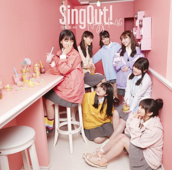乃木坂46 (のぎざかフォーティーシックス) 23rdシングル『Sing Out! (シング・アウト)』(通常盤) 高画質CDジャケット画像