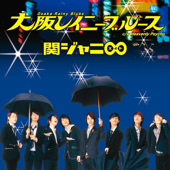 関ジャニ∞ (かんジャニエイト) 2ndシングル『大阪レイニーブルース』(2005年3月2日発売) 高画質CDジャケット画像