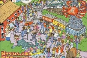 関ジャニ∞ (かんジャニエイト) 3rdシングル『好きやねん、大阪。/桜援歌(Oh!ENKA)/無限大』(初回限定盤) 高画質CDジャケット画像