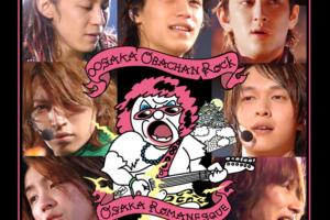 関ジャニ∞ (かんジャニエイト) 4thシングル『∞SAKAおばちゃんROCK/大阪ロマネスク』(初回限定盤) 高画質CDジャケット画像
