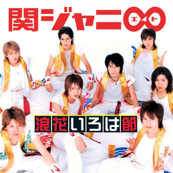 関ジャニ∞ (かんジャニエイト) デビュー (1st) シングル『浪花いろは節』(2004年9月22日発売) 高画質CDジャケット画像