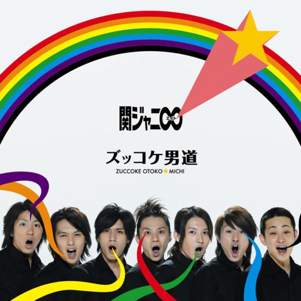関ジャニ∞ (かんジャニエイト) 6thシングル『ズッコケ男道』(通常盤) 高画質CDジャケット画像