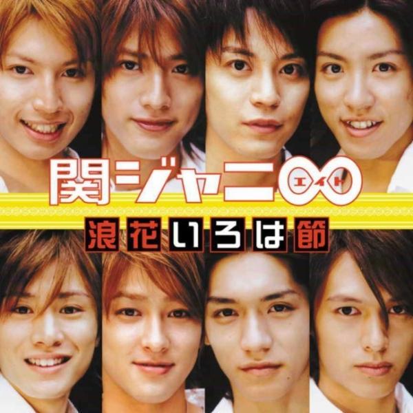 関ジャニ∞ (かんジャニエイト) デビュー (1st) シングル『浪花いろは節』(関西限定盤) 高画質CDジャケット画像