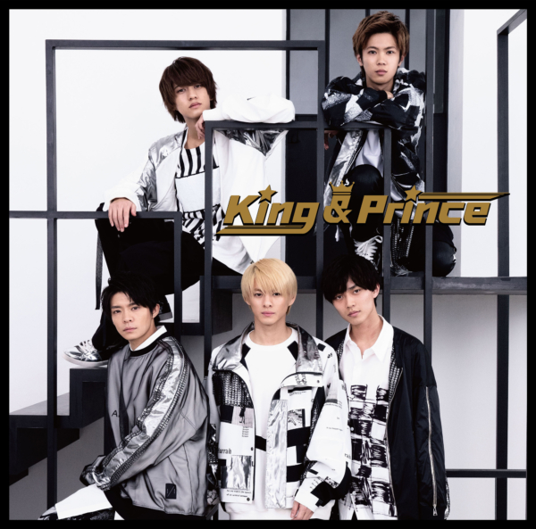 King & Prince (キング アンド プリンス) 1stアルバム『King & Prince (キング アンド プリンス)』(通常盤) 高画質CDジャケット画像