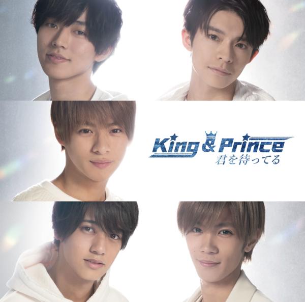 King & Prince (キング アンド プリンス) 3rdシングル『君を待ってる』(通常盤) 高画質CDジャケット画像