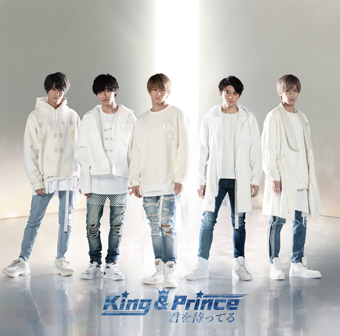 King & Prince (キング アンド プリンス) 3rdシングル『君を待ってる』(初回限定盤A) 高画質CDジャケット画像