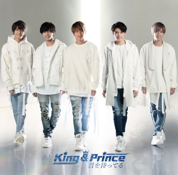 King & Prince (キング アンド プリンス) 3rdシングル『君を待ってる』(初回限定盤B) 高画質CDジャケット画像