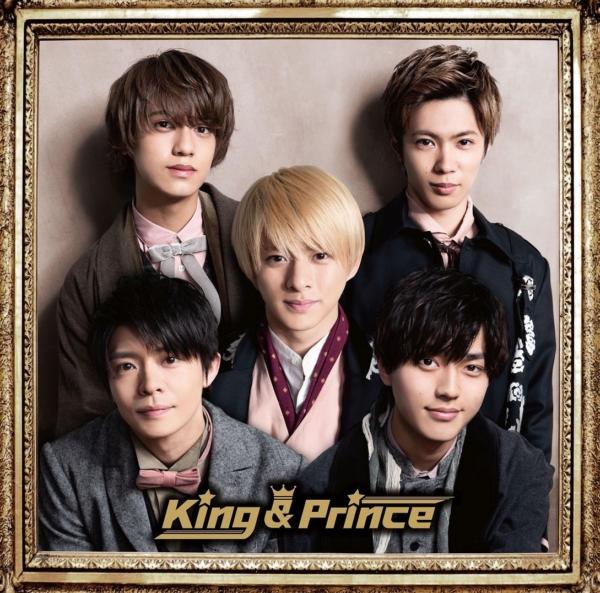 King & Prince (キング アンド プリンス) 1stアルバム『King & Prince (キング アンド プリンス)』(初回限定盤B) 高画質CDジャケット画像