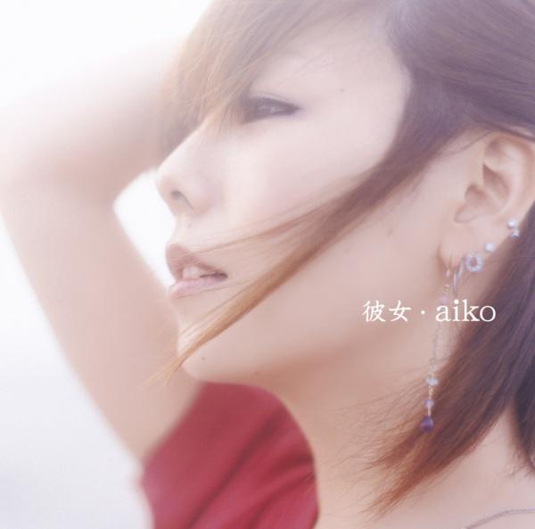 aiko (あいこ) 7thアルバム『彼女』(デジタルミュージック) 高画質ジャケ写