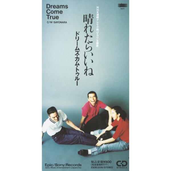 Dreams Come True (ドリームズ・カム・トゥルー) 12thシングル『晴れたらいいね』(1992年10月21日発売) 高画質ジャケ写