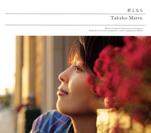 松たか子 21stシングル『君となら』(2009年10月21日発売) 高画質ジャケ写