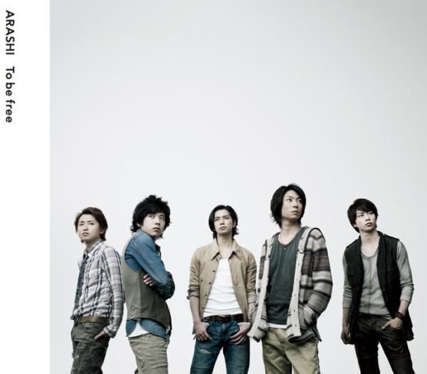 嵐 (あらし) 31stシングル『To be free』(2010年7月7日発売) 高画質CDジャケット画像